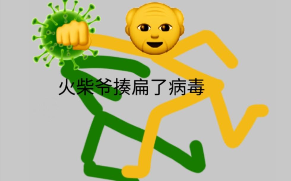 武  汉  灭  毒  战
