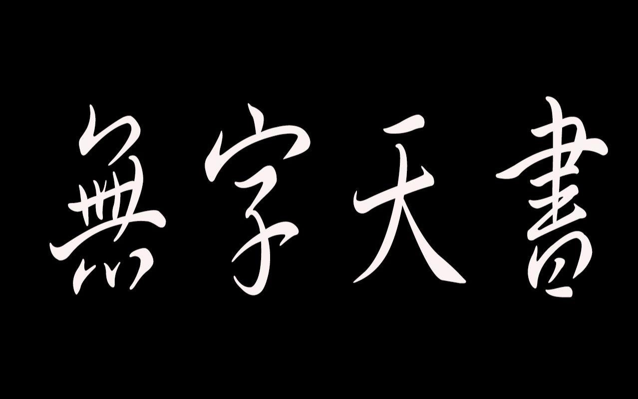 无字天书(终版)