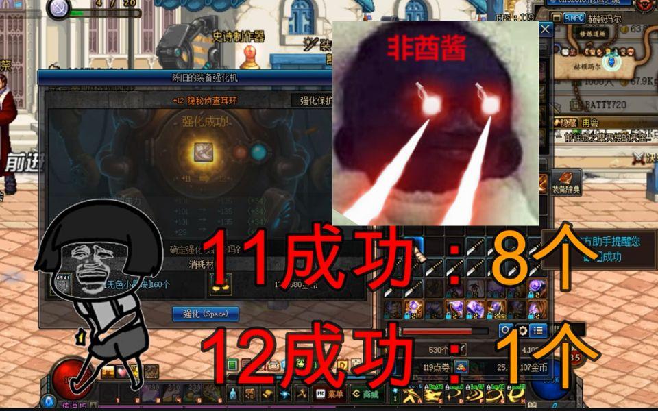 DNF:游戏酱强化25个耳环冲击13,强化到一半的时候号主超开心!