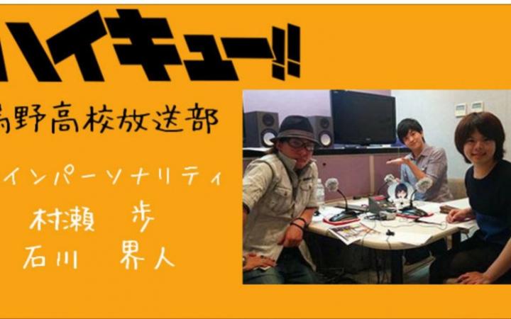 排球少年!web radio 乌野高校放送部!第24回