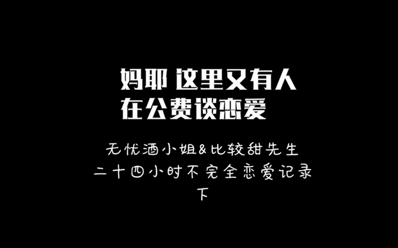 【魄魄/鬼白】妈耶这里又有人在公费谈恋爱(下)