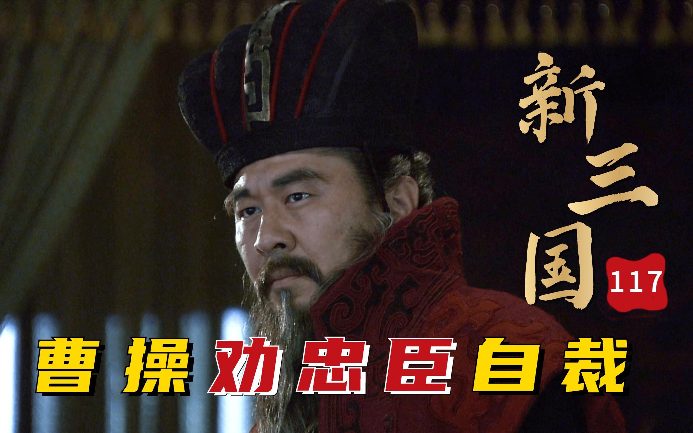 新三国117回:曹操封为魏王,荀彧白马门前闹事,看到盒中无果,明白其意