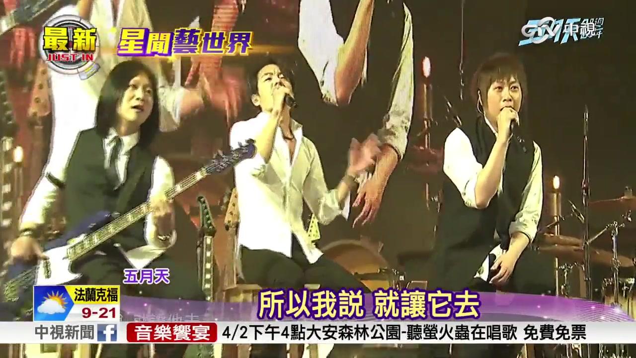20170329 20周年纪念 五月天大安森林公园演唱会 人生图片