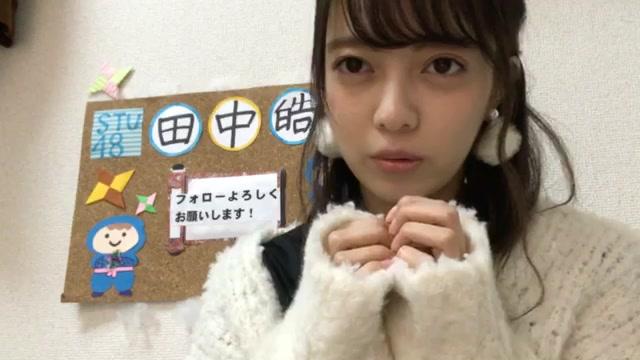 田中 皓子(STU48)元19番 (2018年01月11日21時42分05秒) SHOWROOM