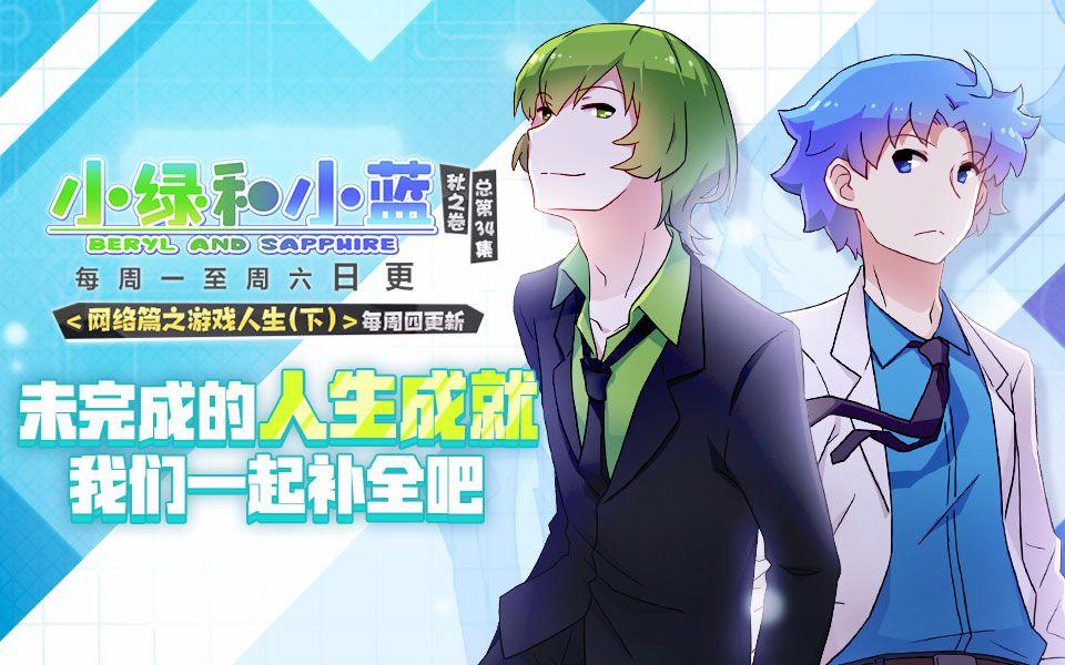 小绿和小蓝 34 网络篇之游戏人生(下)