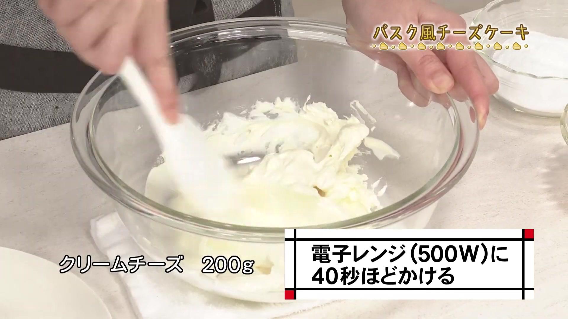 チーズ ケーキ 若山 曜子 バスク