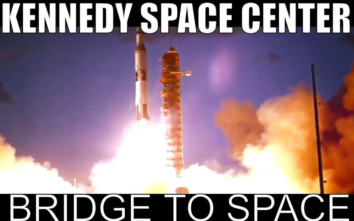 NASA历史纪录片,肯尼迪航天中心——连接天空之桥【Space Videos】