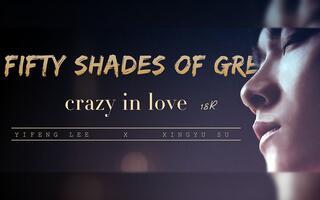 【李易峰】五十度灰Crazy in love【水仙双明星18R】