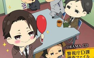 【代号D机关/Joker Game】Drama CD 广播剧第2弹「警视厅D课搜查事