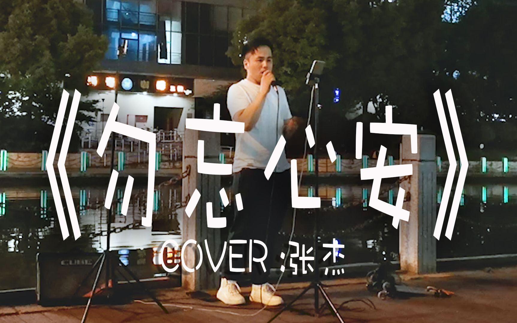 【翻唱】街头小哥哥实力演唱张杰的《勿忘心安》开口跪,好听极了!!!