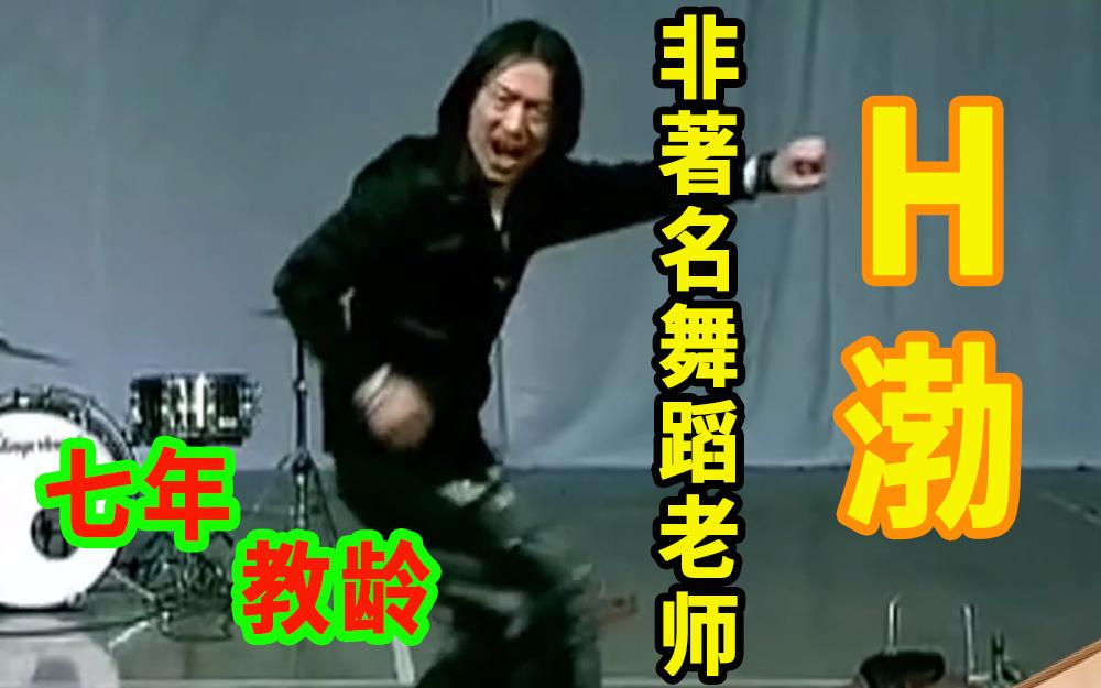 【金星秀】幸亏黄渤演戏去了,要是继续教舞蹈……