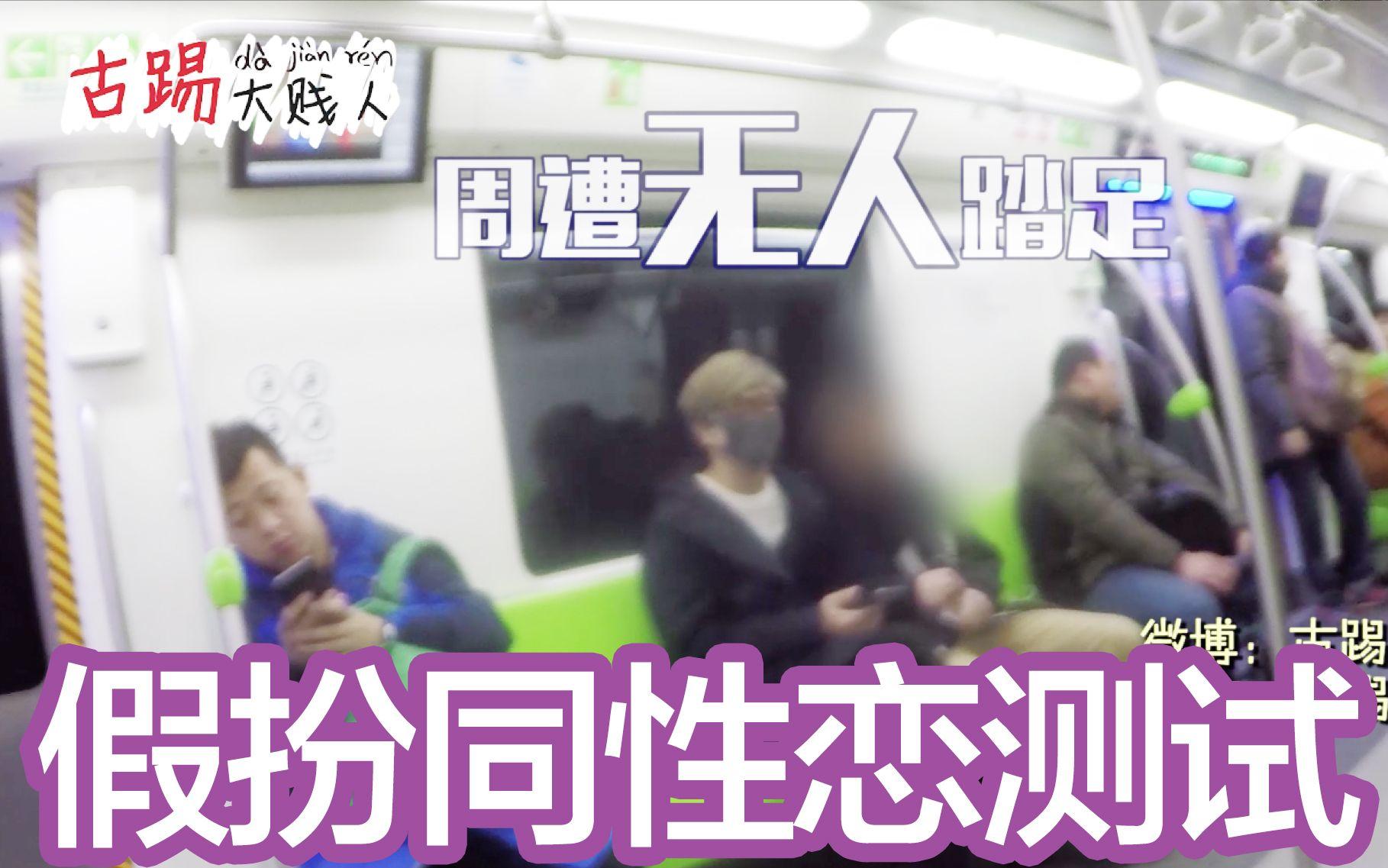 【古踢搞事】假扮同性恋北京地铁一日游,你能看到一些什么