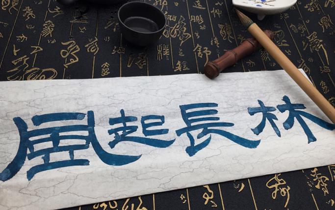 古风【手写】隶书琅琊榜风起长林