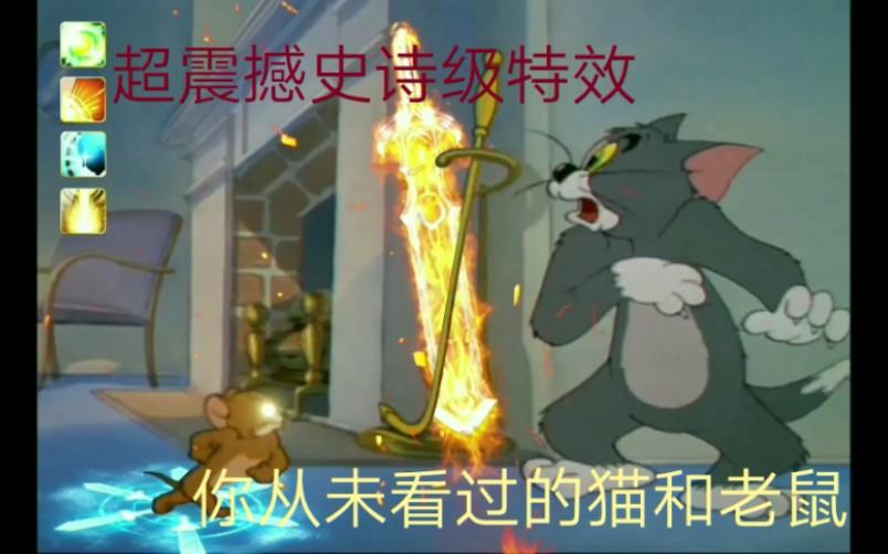 (史诗级特效)你从未看过的超震撼级猫和老鼠鬼畜配音之强♂力金坷垃