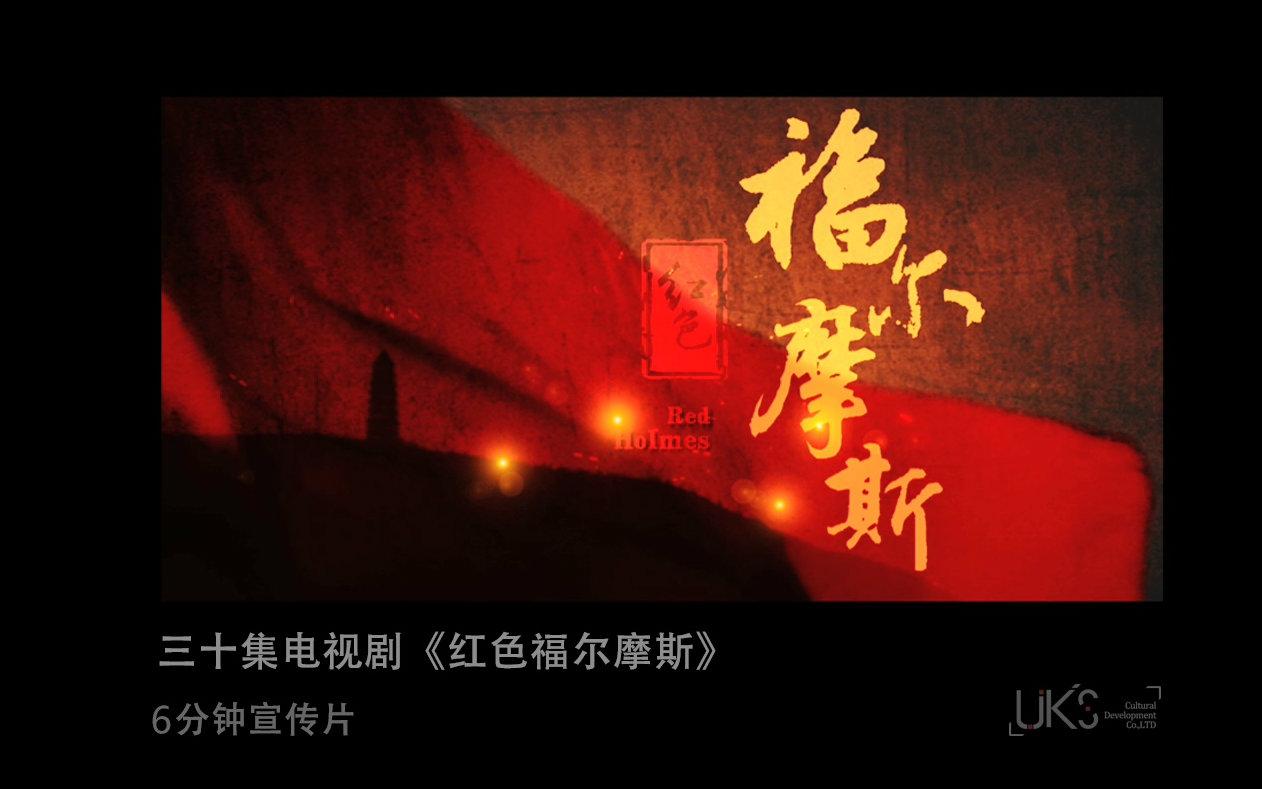 红色电视剧视频_30集电视剧《红色福尔摩斯》6分钟宣传片