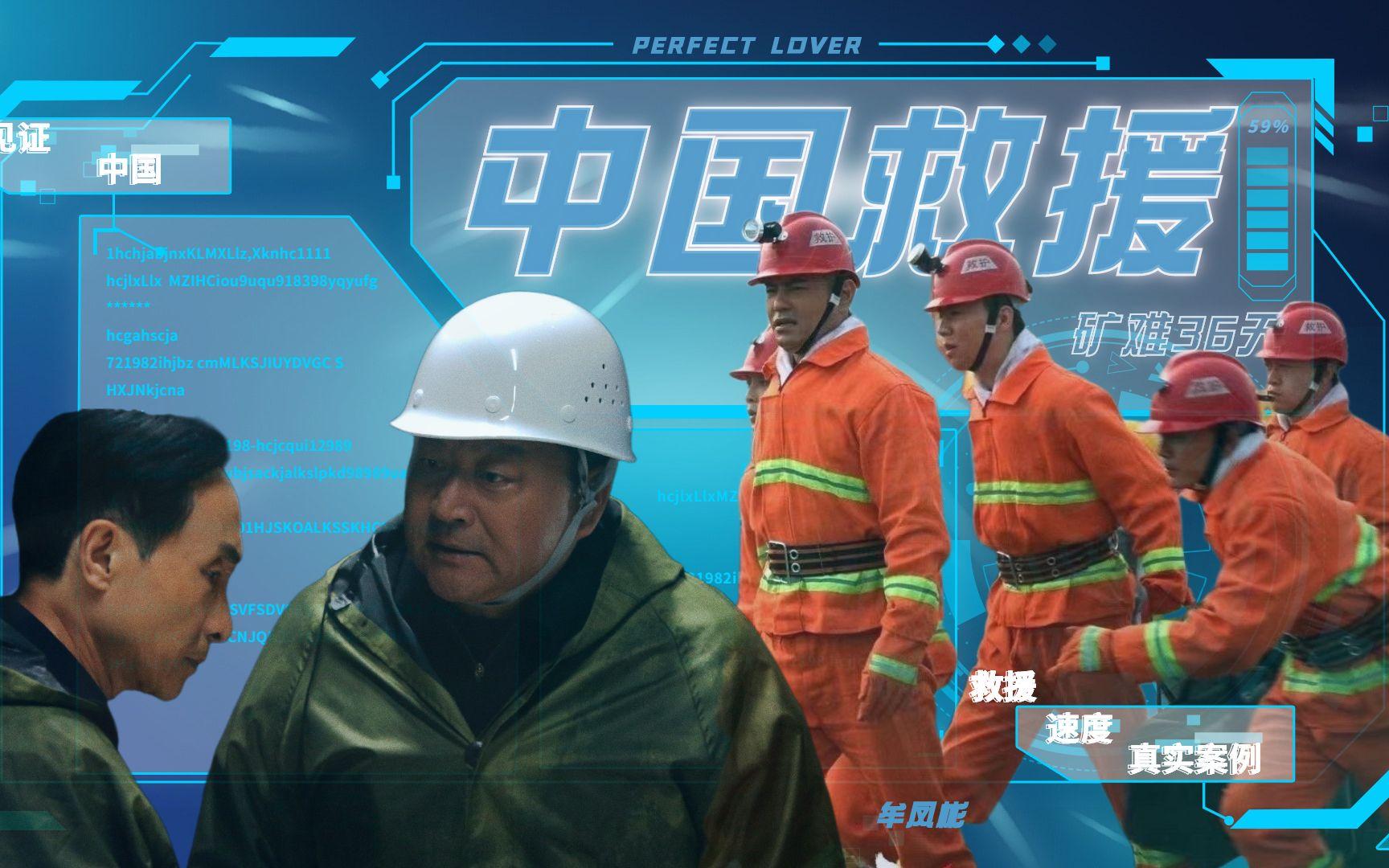《中国救援·矿难36天》牟凤彬巩汉林上演生死营救,见证救援奇迹
