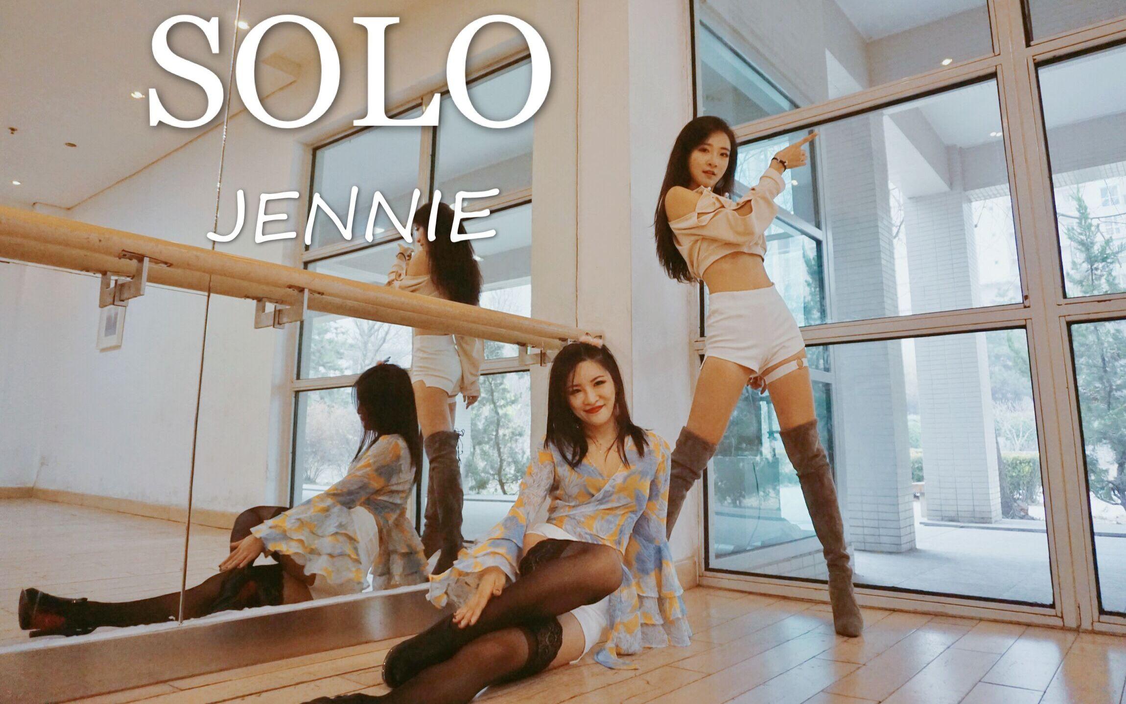 SOLO【Lulu&小鱼】高跟鞋丝袜实力翻跳BLACKPINKJENNIE最新超火单曲