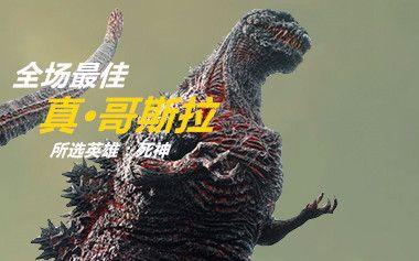 【守望先锋】哥斯拉系列13只怪兽的全场最佳