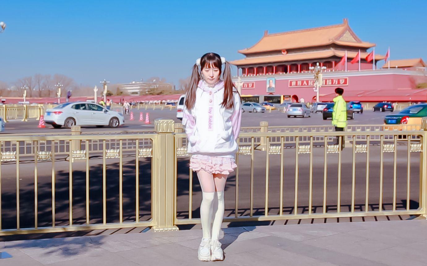 【牙牙】我的世界已坠入爱河——北京欢迎你