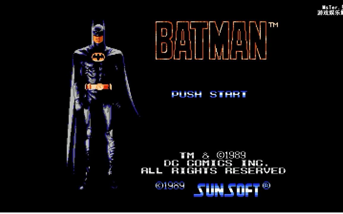 贝】fc 蝙蝠侠 一命通关 小霸王 模拟器游戏系列