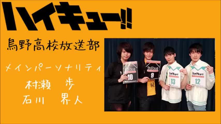 【排球少年】Web radio 乌野高校放送部【第42回】