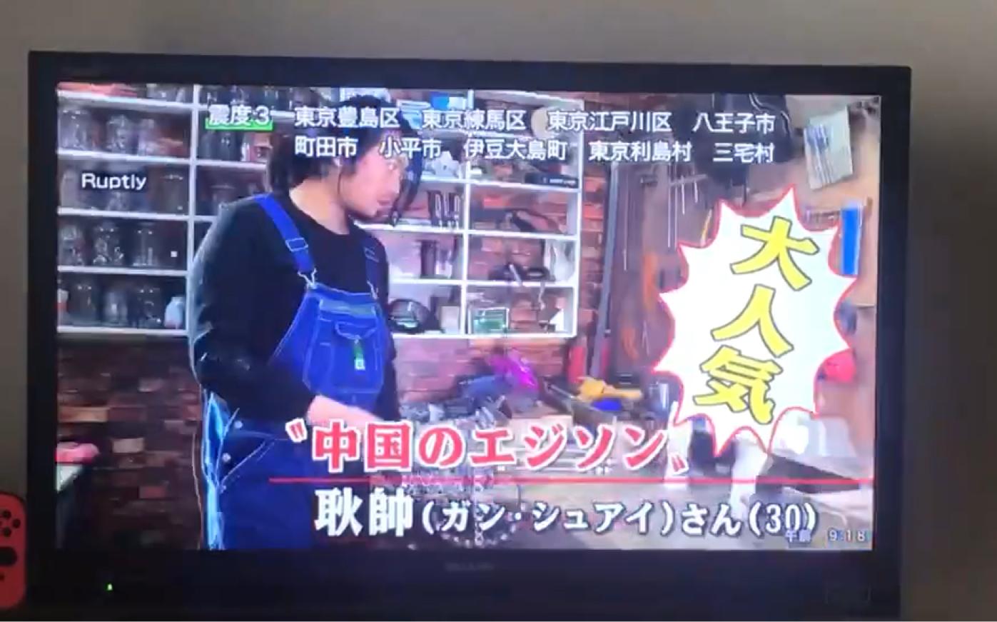 在日本的朋友说我上电视了,主持人是不是在夸我