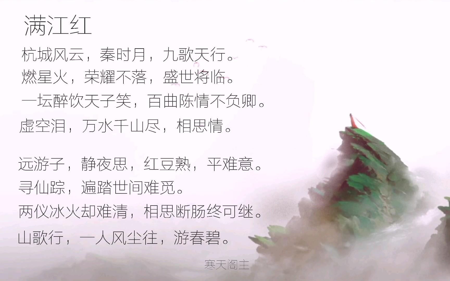 【2019国动春晚单品】满江红诗朗诵