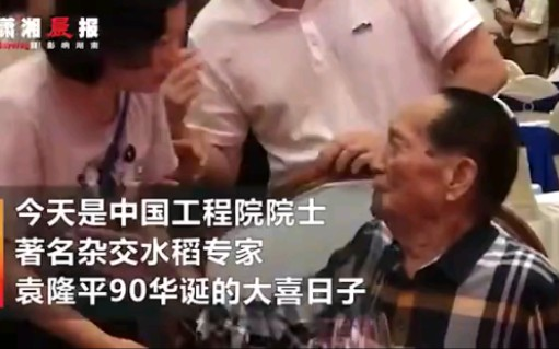 袁隆平90大寿,蛋糕上一把水稻