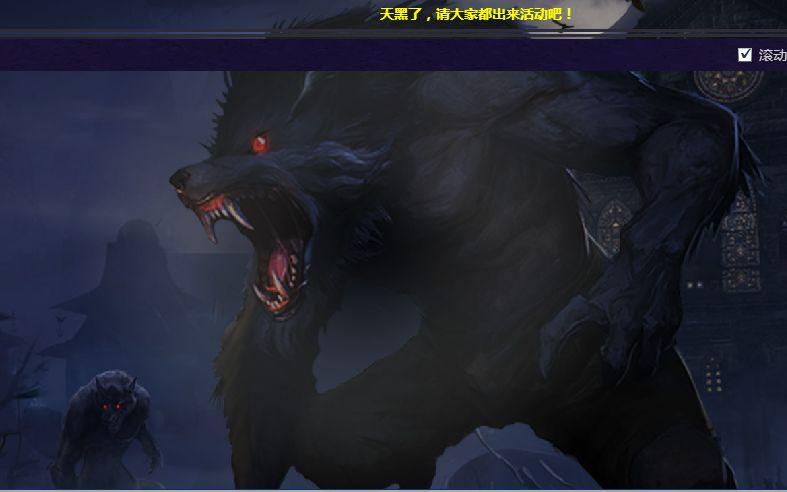 狼人杀正片004