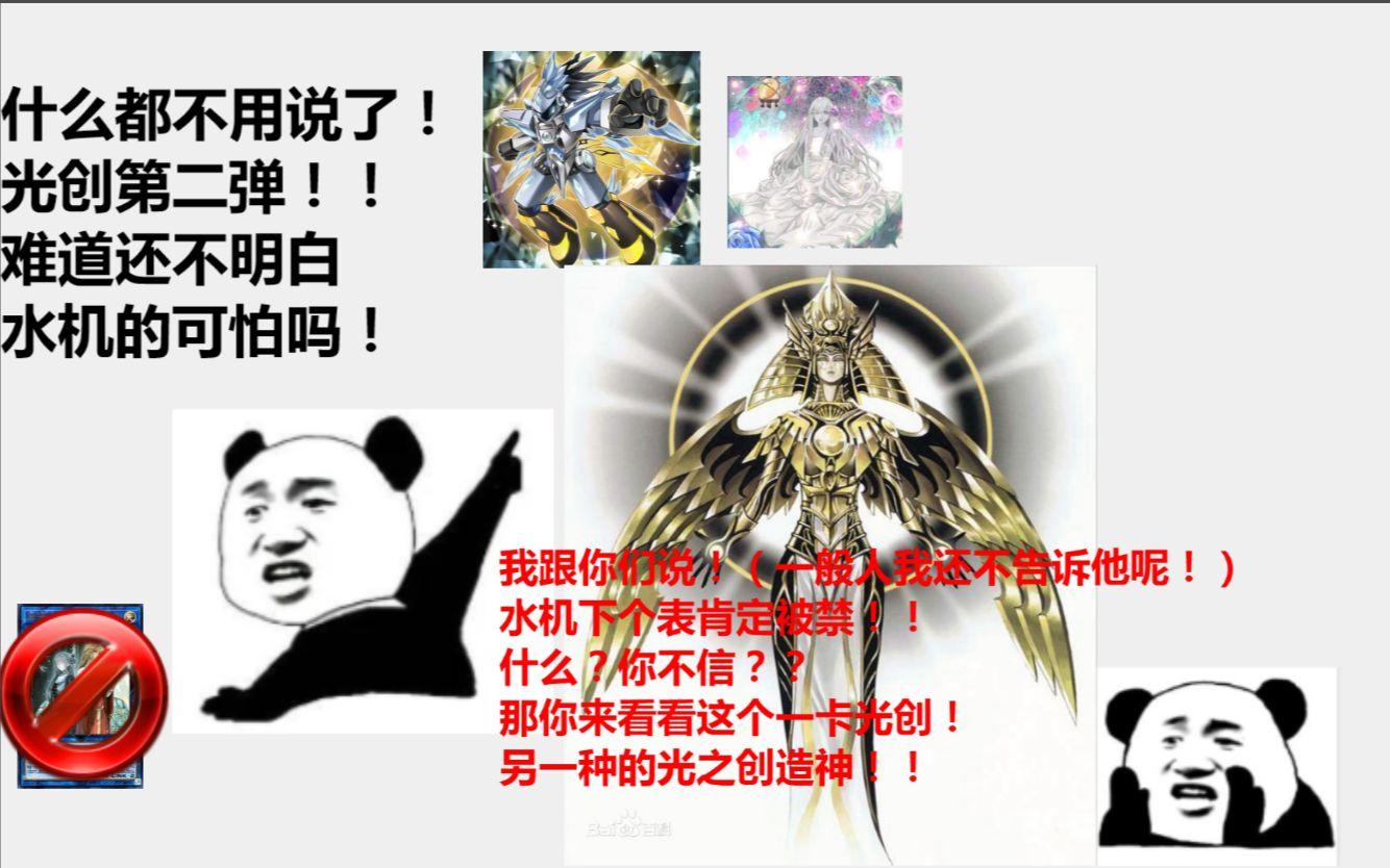 【游戏王FTK】以法老王的名义,将三幻神合而为一!光之创造神 赫尔阿克帝!