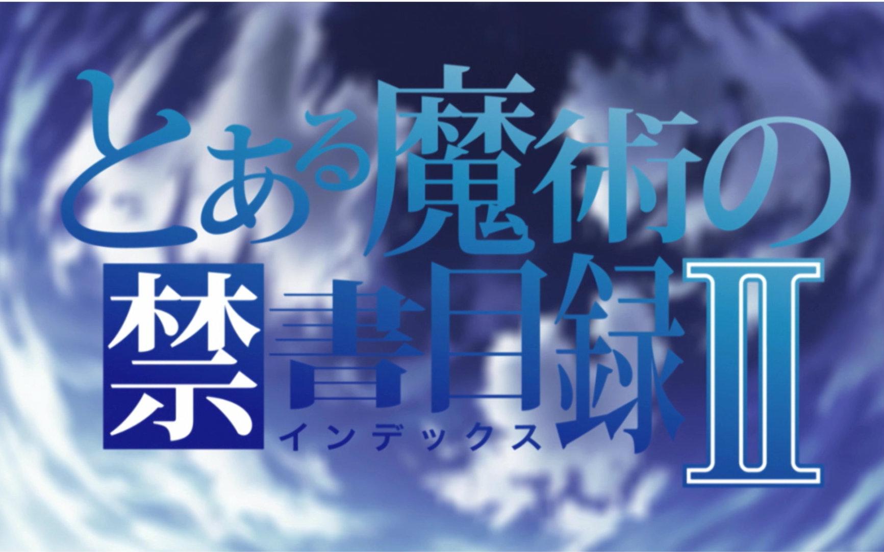 【合集】魔法禁书目录Ⅱ 第二季