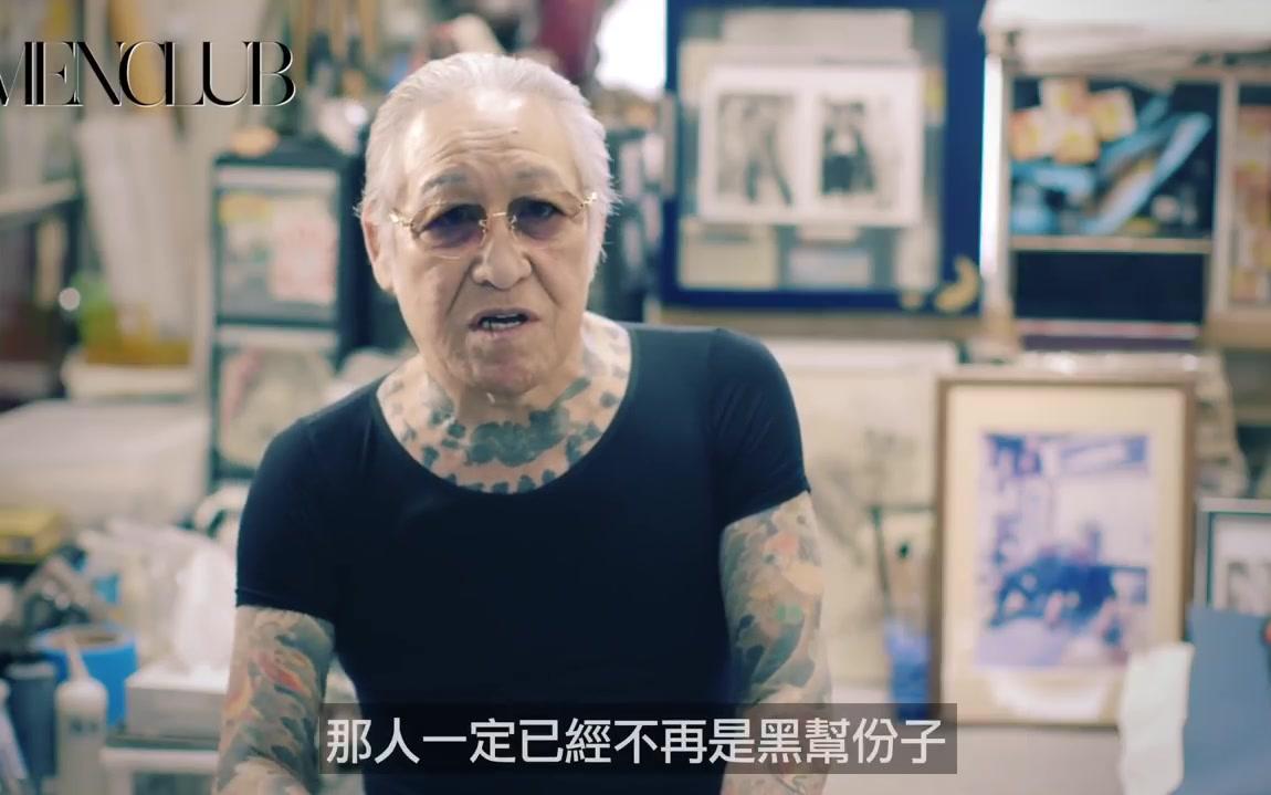 日本山口组黑帮 御用纹身师 访谈记录(中文字幕)