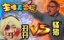 主播真会玩鬼畜篇06:骚猪大战五五开!