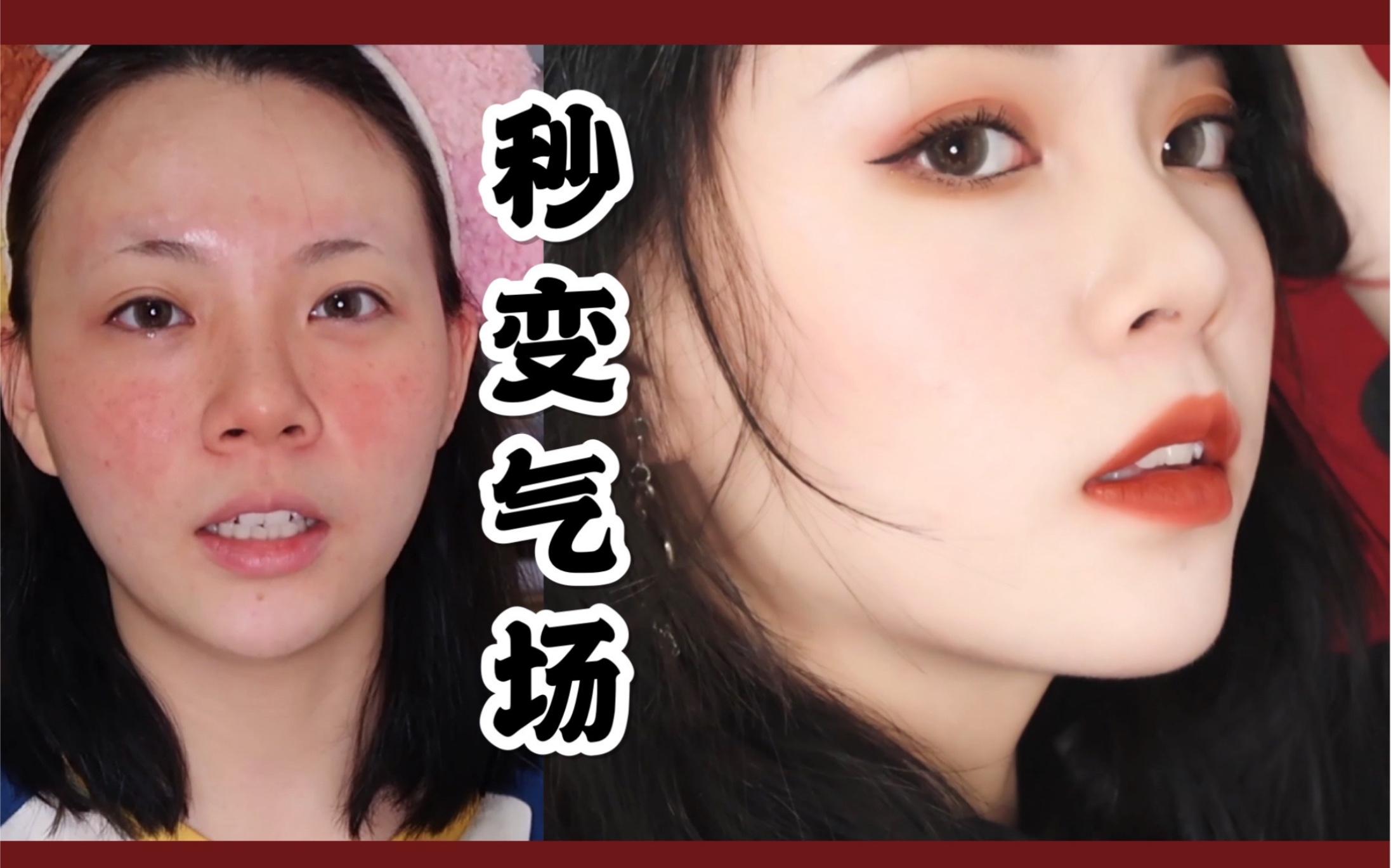 【嫂】秒变坏姐姐?保姆级变脸术!简单又出彩酷女孩妆容!