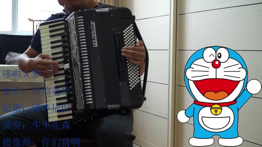 【手风琴】哆啦A梦 首次投稿