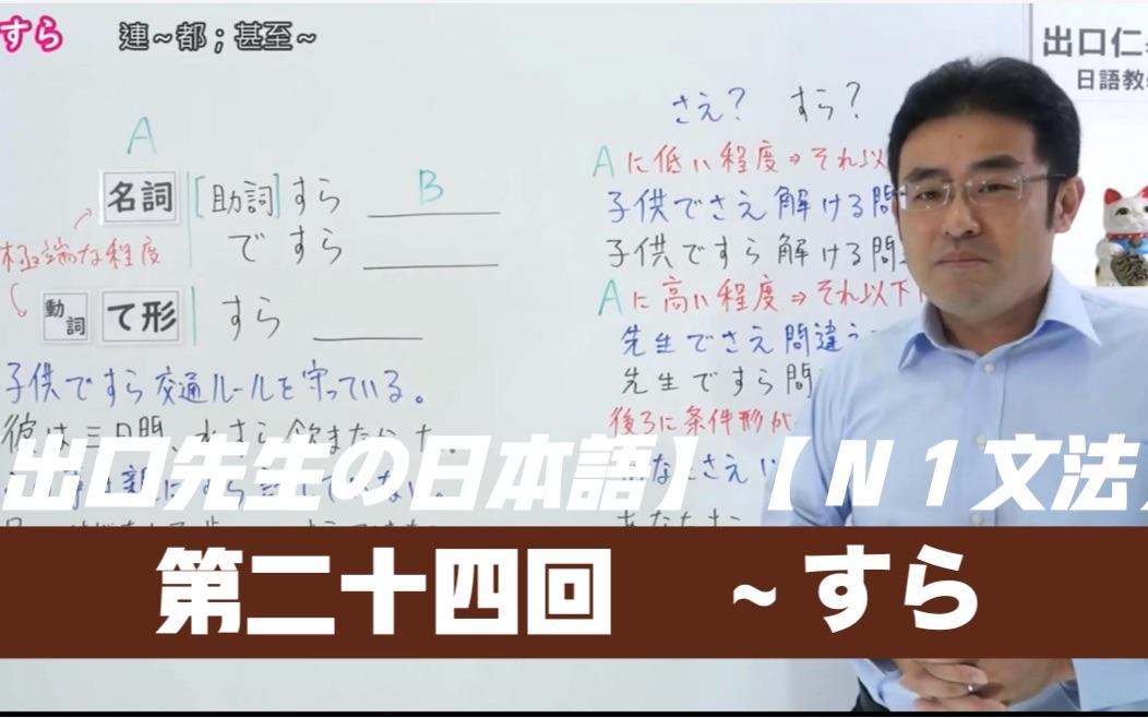 【出口先生の日本語】【N1文法】第二十四回 ~すら