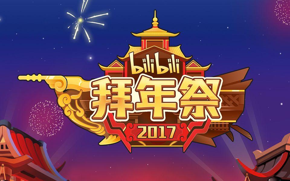 哔哩哔哩 2017 拜年祭 宣传片