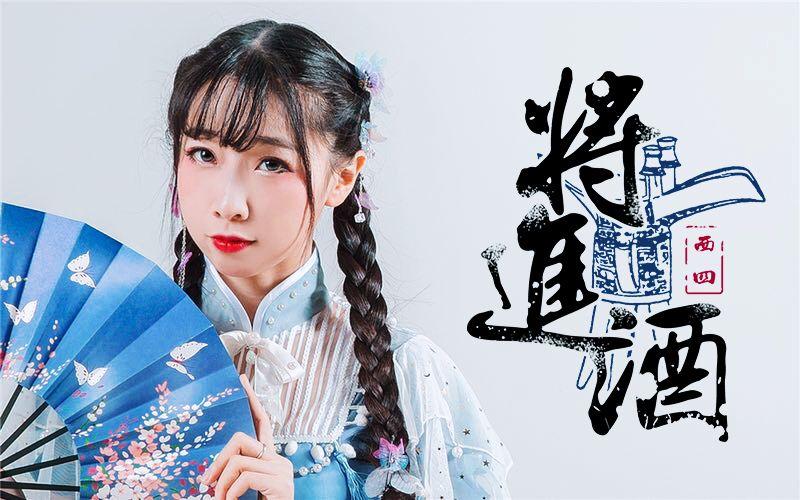 【西四✿中国风宅舞】◆将进酒◆原创编舞◆【日本nico超party演出节目】