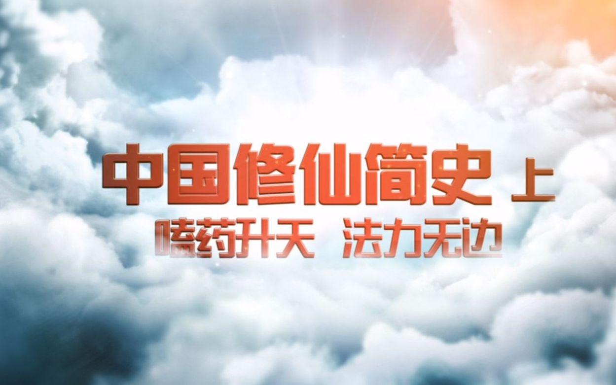 【中国修仙简史o上】嗑药升天,法力无边—修仙中的炼丹术与外丹