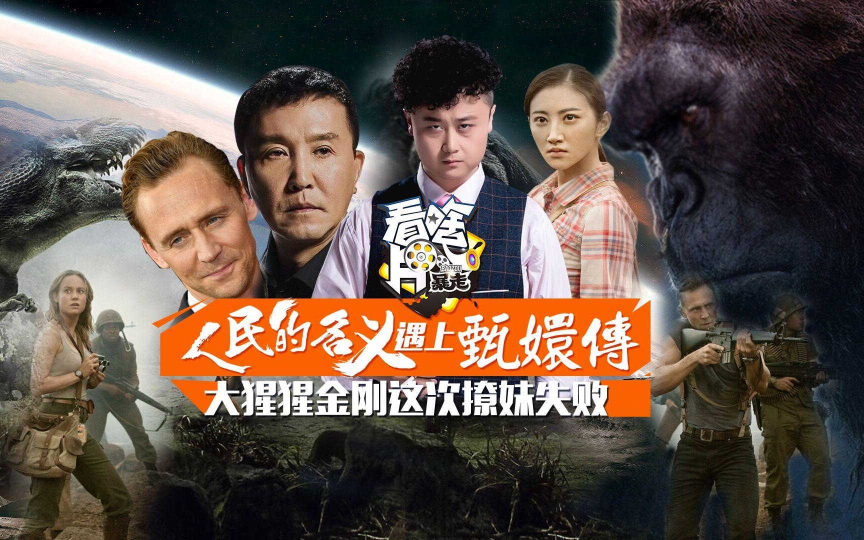 【暴走看啥片儿第三季】85人民的名义遇上甄嬛传,大猩猩金刚这次撩妹失败