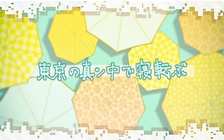 【Sato】躺卧于东京的正中心【初投稿】