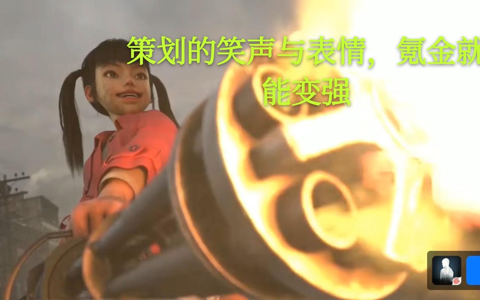明日之后新宣传片出来了,女孩手持加特林,笑死我了哈哈哈哈哈哈哈哈哈哈哈哈哈哈哈,氪金就能变强