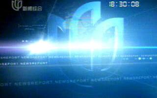 【上视新闻报道】十四年前上海的新闻是怎么样的?(新闻报道20060129期)