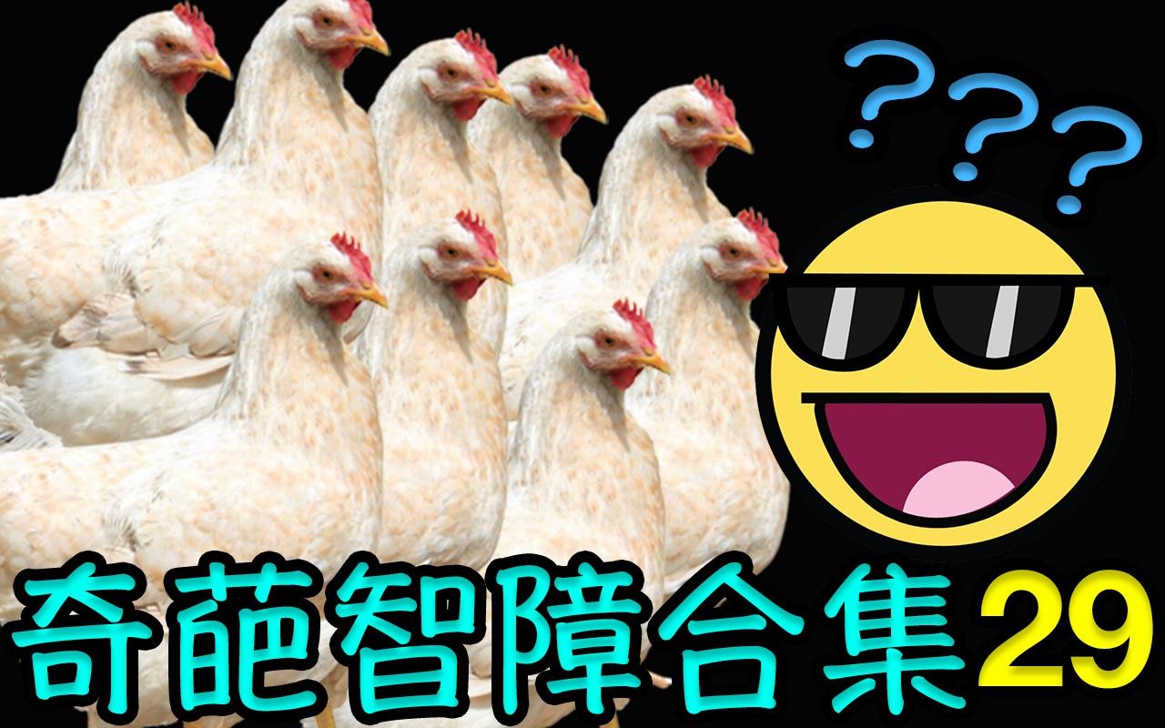 【C菌】全军突鸡! 一万只鸡VS美国大兵, 谁会赢? 那些最奇葩智障的游戏集合!【第29期】