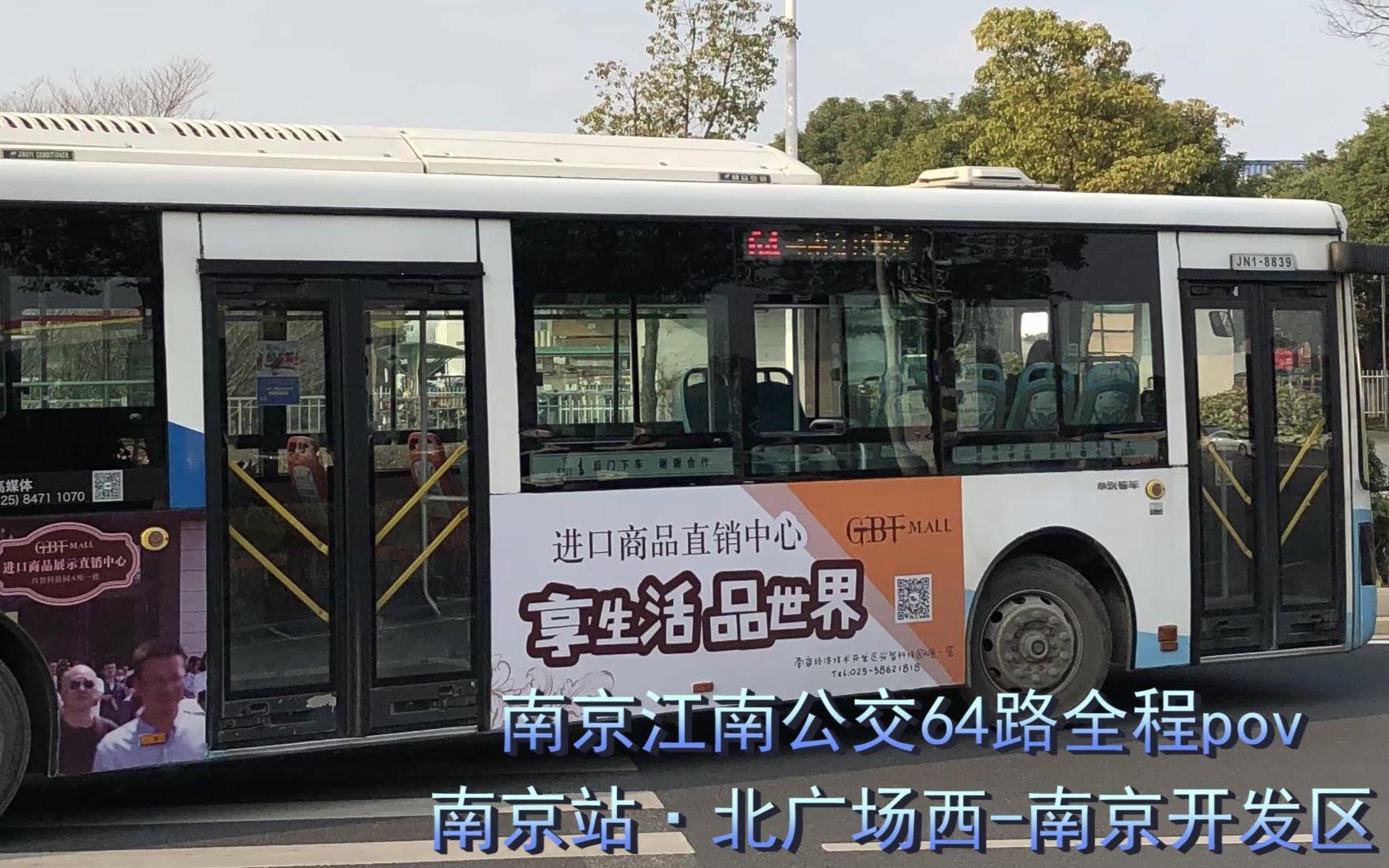 【南京公交】南京江南公交64路(南京站·北广场西-南京开发区)全程pov