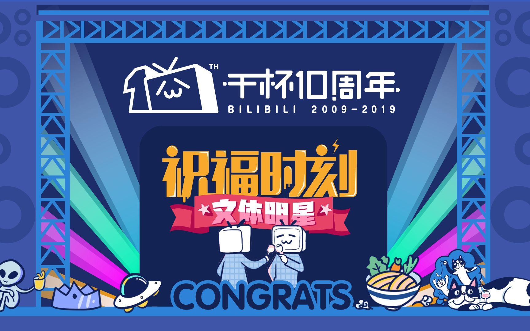 【干杯十周年】文体明星 · 祝福时刻(第一弹)