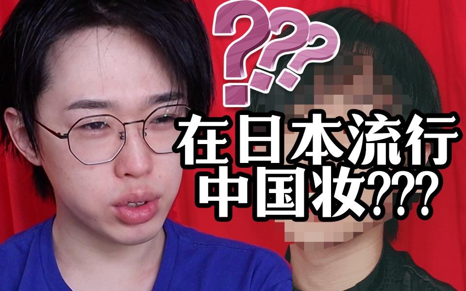 体验在日本超流行的中国妆容,妈呀真的美