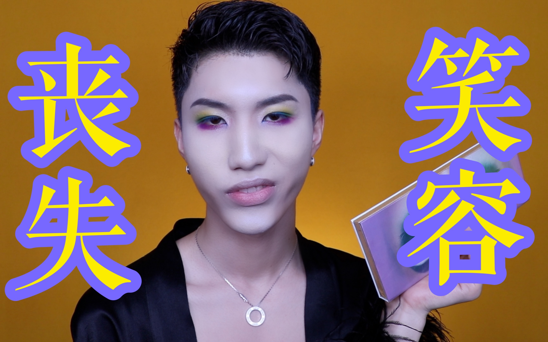 【Benny】挑战自我,用我觉得难用的产品画一个妆,竟然有点喜欢????