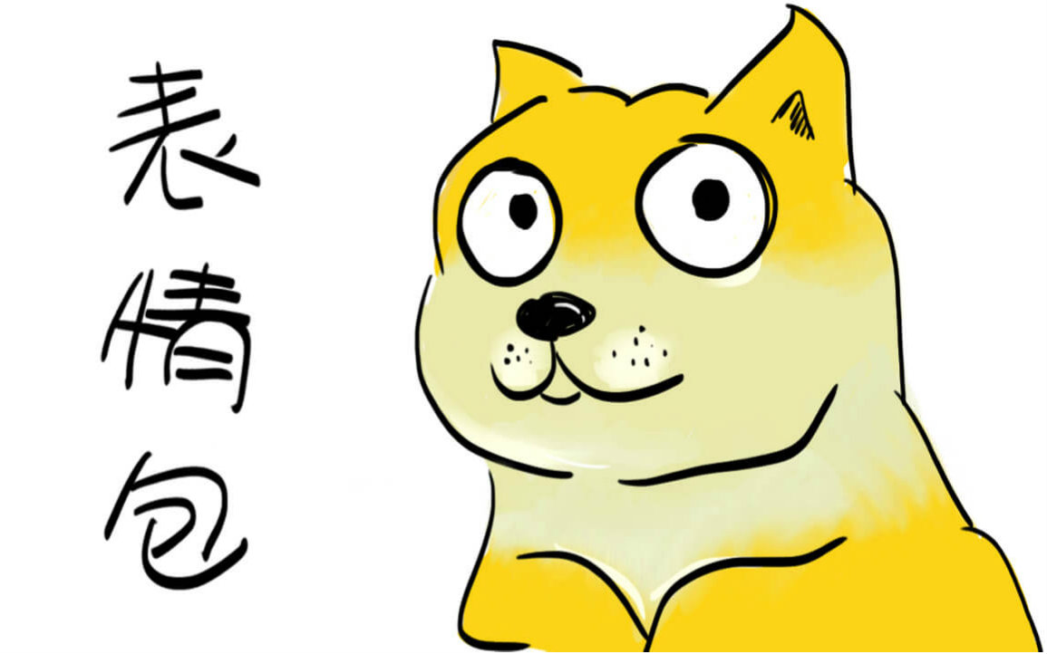 【小白讲ps】斗图必备,ps表情包制作大法图片