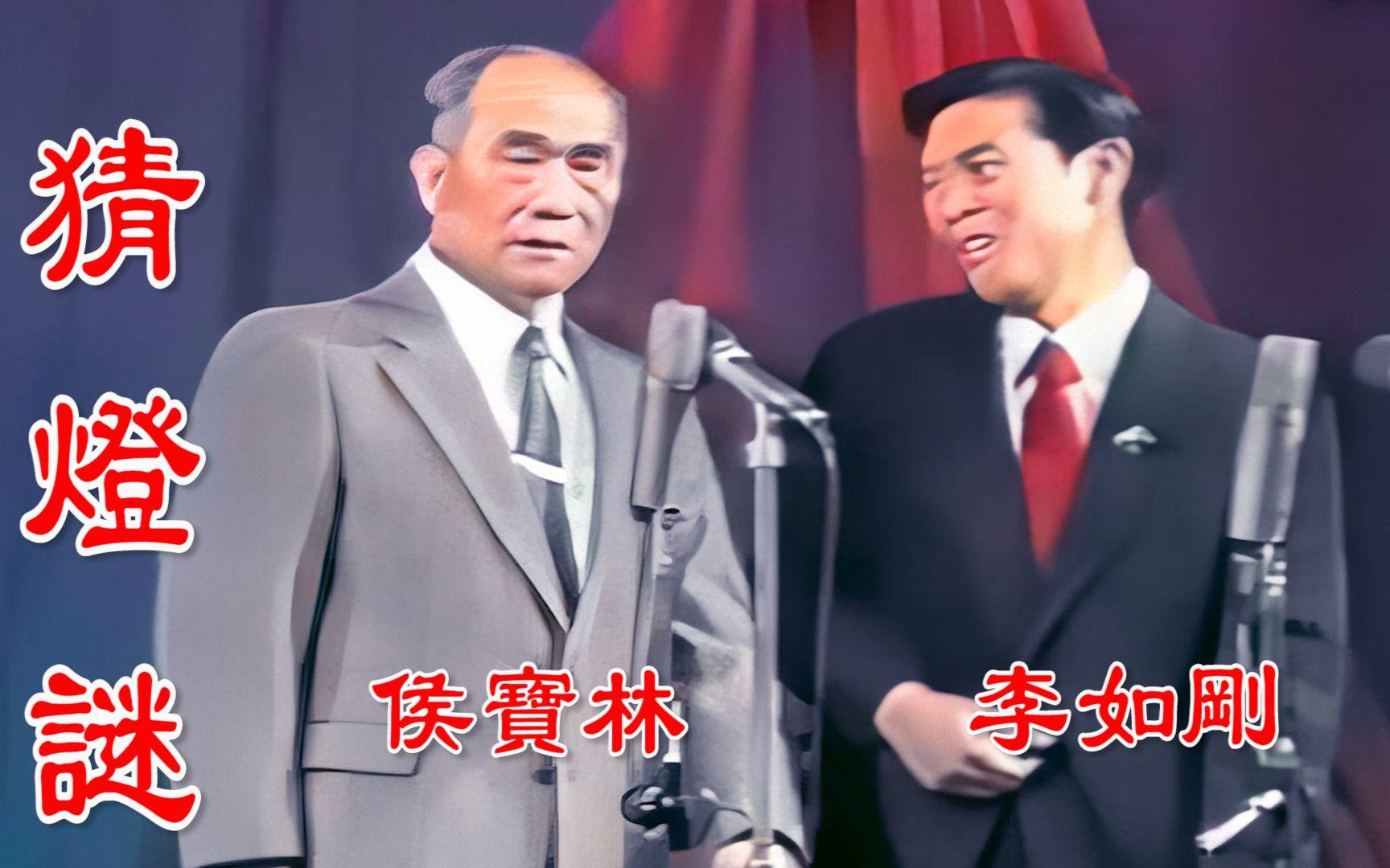 高清修复1984年相声大师侯宝林和李如刚的作品《猜灯谜》珍藏版
